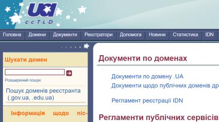 домен .ua