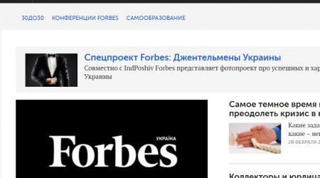 Торговая марка Forbes